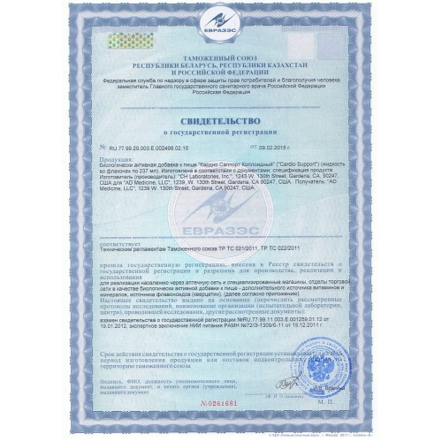 Фото сертификат фитоформулы для сердечно- сосудистой системы